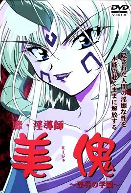 Mija Beautiful Demon cover