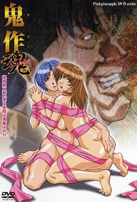 Kisaku Spirit cover